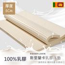 【R.Q.POLO】斯里蘭卡天然乳膠床墊 100%乳膠 厚度5公分(單人3x6.2尺)