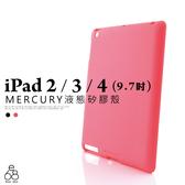液態殼 iPad 2/3/4 A1395 A1396 A1397 A1403 A1416 A1430 A1458 A1459 A1460 平板殼 矽膠保護套 防摔 背蓋軟殼 平板套