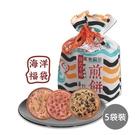 【華珍】手燒煎餅8入海洋福袋(花生/黑豆/南瓜子)-5袋