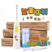 BAIWEI 兒童專用電動音樂牙刷 II 、小朋友從以此後愛上刷牙 ( 3 - 12 歲適用)