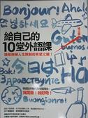 【書寶二手書T9/語言學習_A4B】給自己的10堂外語課_褚士瑩