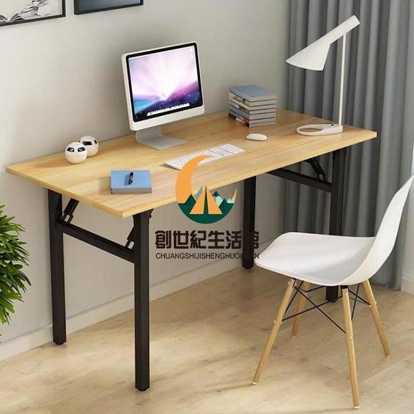 電腦桌折疊書桌折疊桌戶外地攤桌彈簧桌子家用簡約學習桌長條桌子【創世紀生活館】