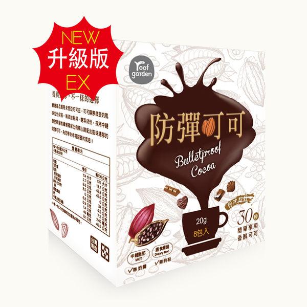 【Roof Garden】防彈可可 中鏈脂肪X膳食纖維X嚴選馬來西亞高品質可可豆 獨家比例精心調配