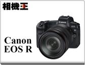 Canon EOS R Kit組〔含 24-105mm 鏡頭〕公司貨 錄送原電4/30止