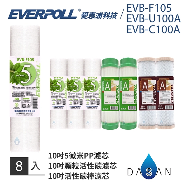 愛惠浦 EVERPOLL 10吋 一般標準型 通用規格 EVB-F105 + C100A + U100A 一年份濾心 (8入) PP CTO UDF MIT