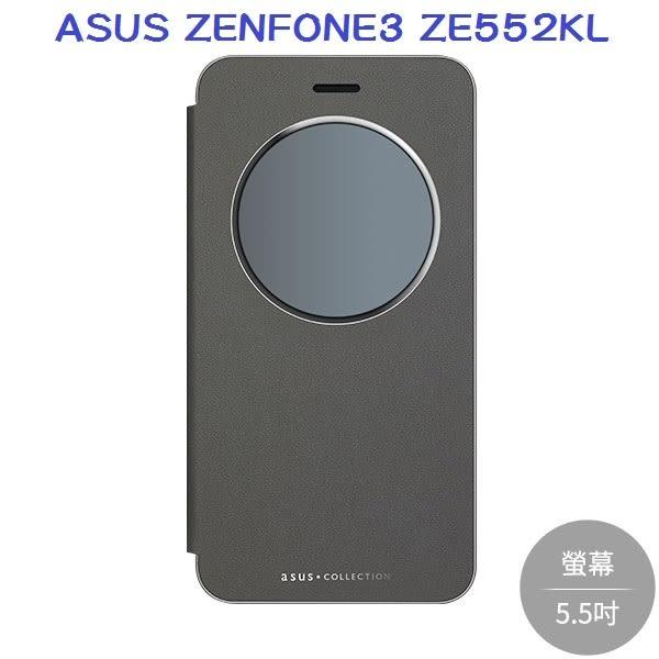 ASUS ZenFone 3 ZE552KL View Flip Cover 原廠智慧透視側掀皮套 原廠皮套