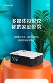 投影儀 2021年新款手機投影儀家用便攜式智能一體機無線WiFi迷你小型