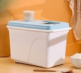 米桶 家用米桶20斤收納防潮防蟲10斤米缸密封大米面粉裝米桶儲米箱10kg【快速出貨八折搶購】