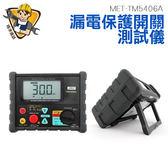 精準儀錶 漏電保護開關測試 漏電開關測試 漏電開關檢測儀 漏電保護器測試儀 MET-TM5406A