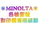 【MINOLTA 205A原廠碳粉】適用DI-2010/DI2010/DI-2010F/DI2010F/DI-2510/DI2510機型 碳粉匣