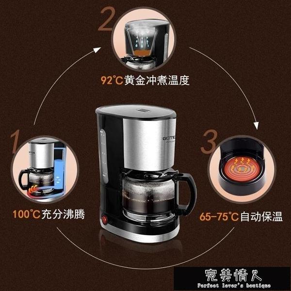 咖啡機 咖啡機家用全自動美式滴漏式咖啡壺煮泡茶機迷你保溫 【全館免運】