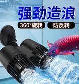 水泵 魚缸造浪泵沖浪泵靜音小型吹糞器造流泵水族箱潛水泵環流增氧機超 開春特惠