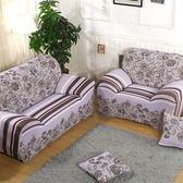 沙發套 歐式彈力沙發防塵罩皮沙發套雙人位145-180cm布藝組合貴妃全包沙發套沙發墊·樂享生活館