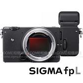 SIGMA fp L KIT 附 EVF-11 (24期0利率 免運 恆伸公司貨) 全片幅數位單眼相機 防塵防滴 觸控螢幕