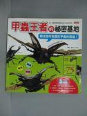 【書寶二手書T1/少年童書_ZBT】甲蟲王者的秘密基地_山口茂