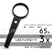 【日本I.L.K.】3x/65mm 日本製LED手持型放大鏡 #LE65