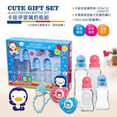 PUKU 玻璃奶瓶組彌月禮盒  附提袋 | 藍色企鵝新生兒 11522 好娃娃