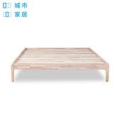 【城市家居-綠的傢俱集團】梵妮系列清新簡約雙人床架(床架/雙人床)