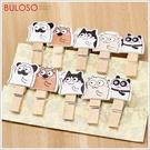 《不囉唆》熊貓狗小木夾10入 夾子/拍立得夾/名片夾(不挑色/款)【A428496】