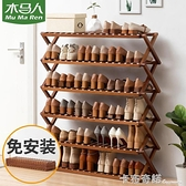 木馬人摺疊鞋架子簡易門口家用經濟型小鞋櫃收納神器宿舍多層防塵