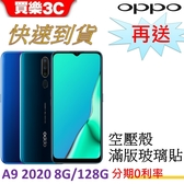 OPPO A9 2020 手機 8G/128G,送 空壓殼+滿版玻璃保護貼,24期0利率