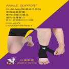 護具 吸濕排汗護踝 GoAround 激能型3D壓縮護踝(1入) 醫療護具 吸濕排汗 透氣 運動 踝部保護 萊卡