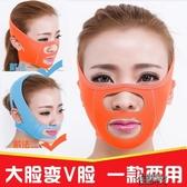 瘦臉繃帶V臉帶瘦臉面罩雙下巴緊致提拉瘦臉神器去法令紋提升臉部 交換禮物