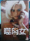 挖寶二手片-L08-034-正版DVD*電影【噬肉女】-精神焦慮噬肉症,自己就是最好的精神糧食