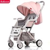 嬰兒推車可坐可躺超輕便攜式迷你小寶寶傘車折疊手推口袋車  麻吉鋪