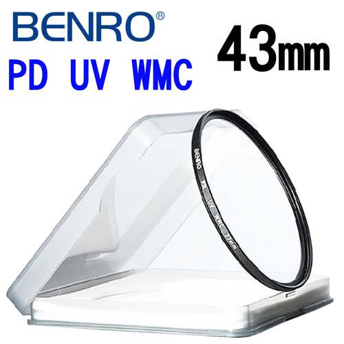 BENRO 百諾 43mm PD UV WMC 抗耀光奈米鍍膜保護鏡 高透光 鋁質薄框 抗油污 防水/防刮 (公司貨)