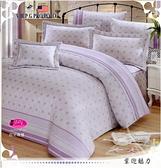 高級四件式【兩用被套+薄床包】(5*6.2尺) /雙人/精梳棉/『紫迎戀曲』☆*╮