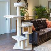 貓跳台 蜜罐貓 貓爬架實木 大型豪華貓窩貓樹貓架高1.8米igo 唯伊時尚