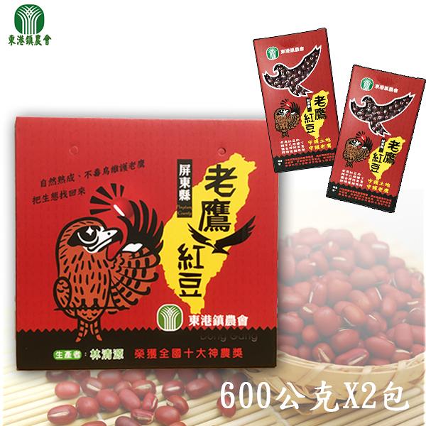 東港鎮農會-老鷹紅豆禮盒(600公克X2入裝)