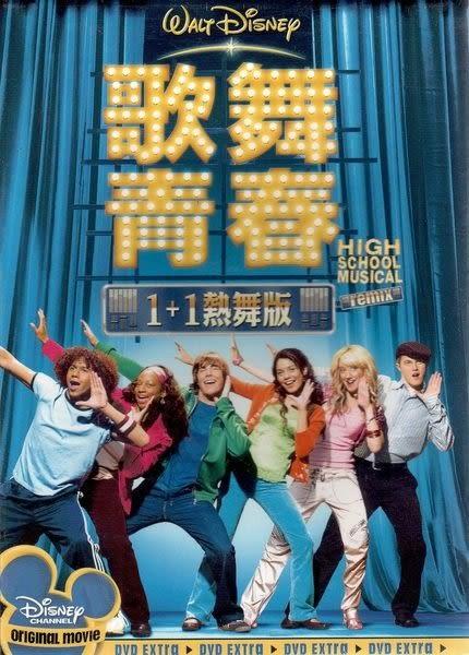 歌舞青春11熱舞版 DVD(購潮8)