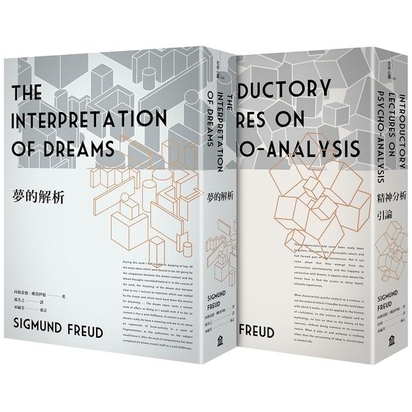 佛洛伊德經典套書:夢的解析(新版) 精神分析引論(新版)