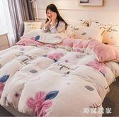 床包組 珊瑚絨四件套雙面絨加厚法蘭絨床單被套女水晶絨床上OB988『時尚玩家』