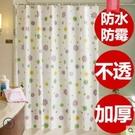 衛生間加厚浴簾布防黴防水浴簾套裝免打孔浴室隔斷簾門簾窗戶掛簾