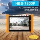 HBS-7300P 7吋網路1200萬同軸800萬 同軸音頻測試 TDR斷點測試 尋線器 SDI 六合一工程寶監視器測試