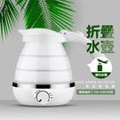 【現貨在台】水壺 折疊水壺 旅行水壺 熱水壺 燒水壺 全球通用110v 折疊電水壺 旅遊便攜式水壺