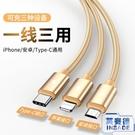 2條裝 傳輸線三合一充電線器手機快充蘋果安卓三頭多頭車載【英賽德3C數碼館】