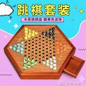 御聖跳棋玻璃珠兒童成人彈珠跳跳棋木質棋盤套裝親子益智游戲棋盤 多色小屋YXS