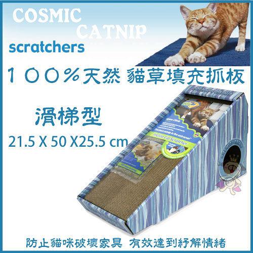 『寵喵樂旗艦店』美國Ourpet's Durapet《貓草填充貓抓板-滑梯型/ 另售補充包》宇宙貓100%天然貓草