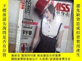 二手書博民逛書店MISS格調罕見單身志 2008年1月、4月 2本合售自制合訂本