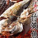 ㊣盅龐水產 ◇竹筴魚一夜干◇250g±10%/尾 $65元/尾 歡迎批發 團購 銅板 夯肉