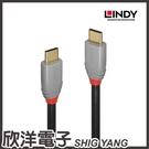 ※ 欣洋電子 ※ LINDY 林帝 ANTHRA LINE USB3.2 Gen2 Type-C 公 to 公 傳輸線+PD智能電流晶片 (36902) 1.5M/公尺
