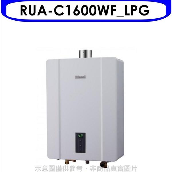 (含標準安裝)林內【RUA-C1600WF_LPG】16公升數位恆溫FE強制排氣屋內型熱水器 瓦斯桶裝