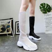 網格鏤空厚底鬆糕長靴涼靴坡跟馬丁靴拉錬女鞋 『米菲良品』