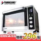 [2019新貨]山崎微電腦45L電子控溫不鏽鋼全能電烤箱SK-4680M(全配)(可分期)