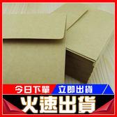 [全館5折-現貨快出] 120g 進口 牛皮紙 信封 空白 無印刷 DIY 手繪