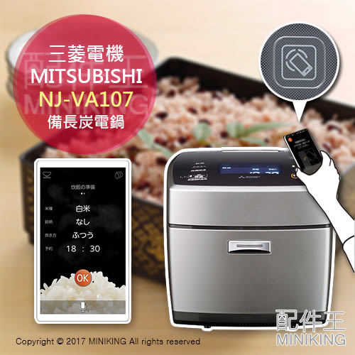 【配件王】日本代購 一年保 MITSUBISHI 三菱電機 NJ-VA107 IH電子鍋 備長炭電鍋 6人份